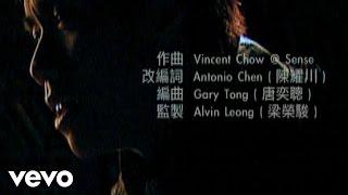 Hins Cheung - Wen De Tai Bi Zhen