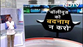 Delhi High Court में Bollywood के 34 निर्माताओं की अर्जी | Khabron Ki Khabar