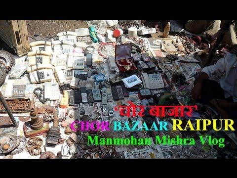 CHOR BAZAAR IN RAIPUR | Sunday Market in Raipur