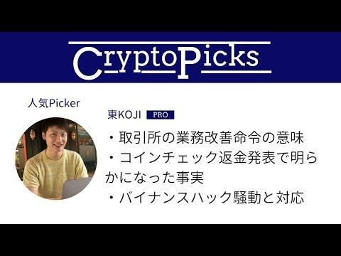 取引所業務改善命令の意味、コインチェック記者会見の概要と考察  Cryptopicks Ep.13 (03/08/2018)