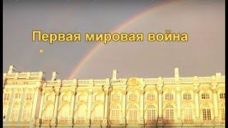 Отречёмся от старого мифа! Уникальные факты о царской России. Часть 4. Первая мировая война.