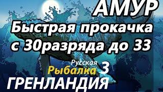 Быстрая прокачка с 30 разряда до 33 / РР3 [Русская Рыбалка 3,9 Гренландия].