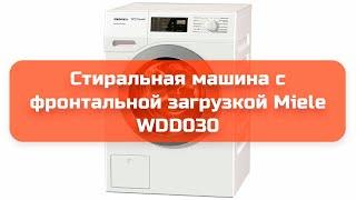 Стиральная машина с фронтальной загрузкой Miele WDD030 обзор и отзыв