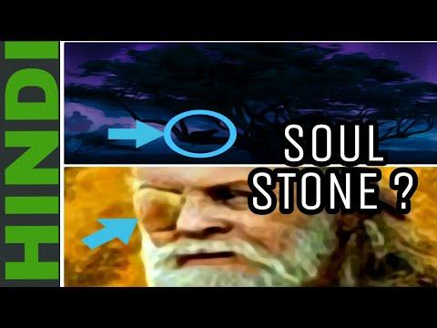 Where is Soul Stone || Infinity War || Super Shocker