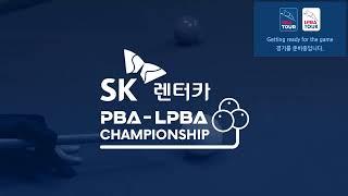 #4 SK렌터카 PBA-LPBA Championship