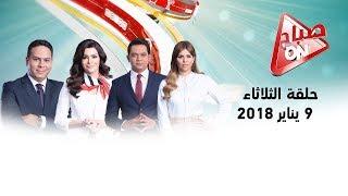 صباح أون - حلقة الثلاثاء 9 يناير 2018 - الحلقة الكاملة