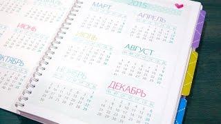 видео План ухода за собой: составляем бьюти-расписание на месяц