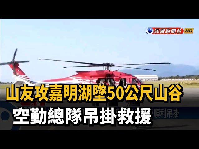 山友攻嘉明湖墜50公尺山谷 空勤總隊吊掛救援-民視台語新聞