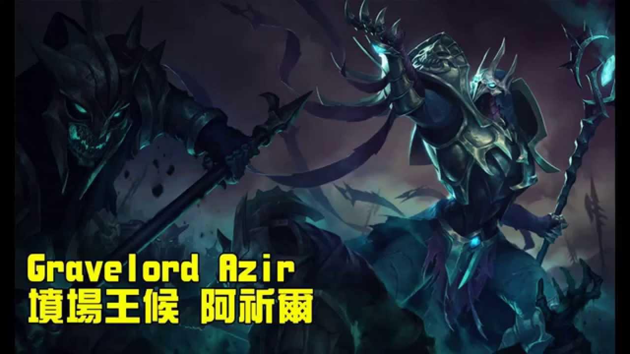【造型SKIN】 墳場霸者 阿祈爾 Gravelord Azir - League of Legends Skin Spotlight - YouTube