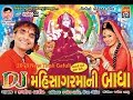Download Ugamne Ajavada Sena Thay | Kamlesh Barot | Priyanka Music Badalpur MP3 song and Music Video