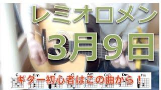 [初心者ギター講座] 3月9日/レミオロメン 簡単コード押さえ方 [ギタ郎]