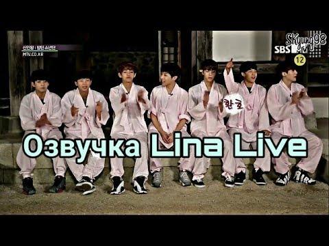 (Озвучка By.Lina Live)BTS Rookie King Ep.3 часть 2.