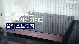 [How to] 일렉트로룩스 인덕션 플렉스브릿지 사용 …