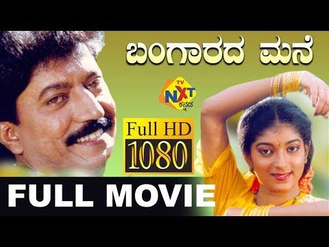 Bangarada Mane-ಬಂಗಾರದ ಮನೆ Kannada Full Movie | Devaraj | Sithara | Dheerendra Gopal | TVNXT Kannada
