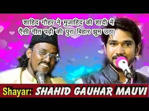 Shahid Gauhar All India Mushaira Phulwaria Sitamarhi Bihar 2018