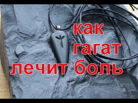Гагат - литотерапия. Лечение камнями.