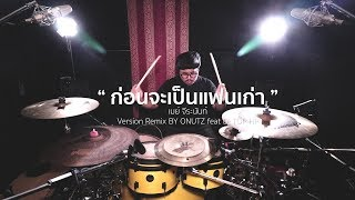 [ Drum Cover! ] ก่อนจะเป็นแฟนเก่า (Remix Ver.) - ONUTZ ft.Dj Top HP  | By Kridsanapong Mo Lee