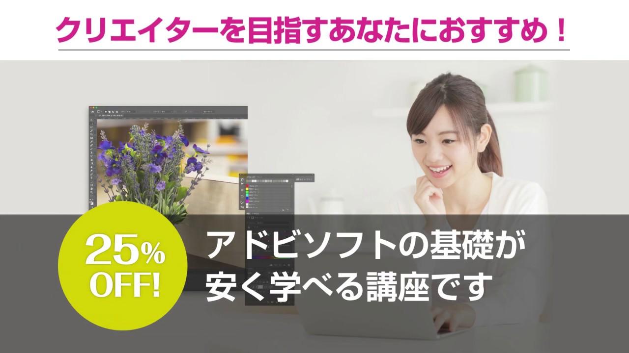 DTP・Webデザインスクール「Desi」 東京校 Illustrator Photoshop基本講座