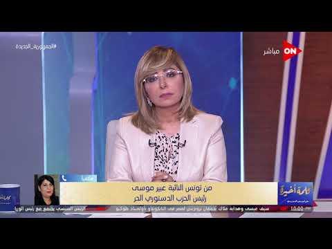 عبير موسى: كنت أشعر بالخطر على وطني تونس من جماعة الإخوان التي تعتبر الوطن -حفنة تراب عفن-