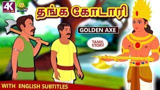 தங்க கோடாரி | Golden Axe in Tamil | Bedtime Stories for Kids | Tamil Fairy Tales | Tamil Stories