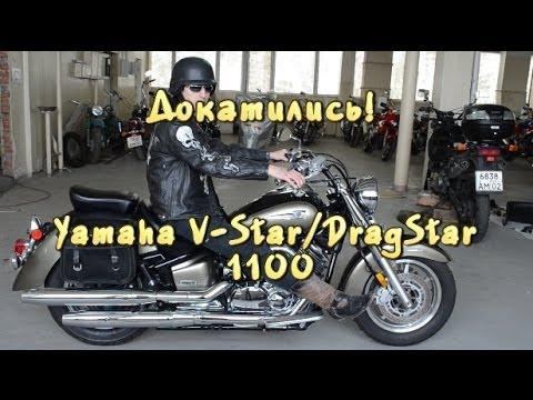 Обзор мотоцикла Yamaha XVS 1100 Drag Star (V-Star
