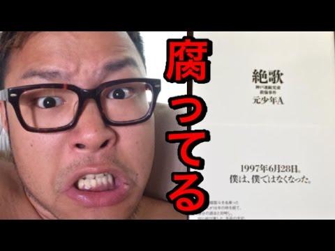 【絶歌】腐った少年法に守られた少年Aはクズ!【酒鬼薔薇聖斗】
