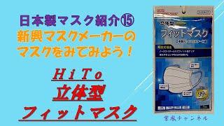 日本製 マスク紹介⑮立体型フィットマスク