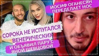 ДОМ 2 СВЕЖИЕ НОВОСТИ раньше эфира! (18.01.2019) 18 января 2019.