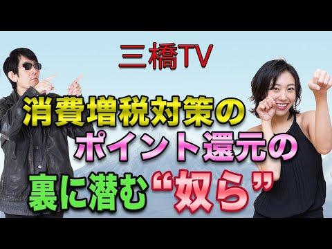 """三橋TV第141回【消費増税対策のポイント還元の裏に潜む""""奴ら""""】"""