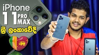 iPhone 11 Pro Max Unboxing & Review -  Sri Lanka