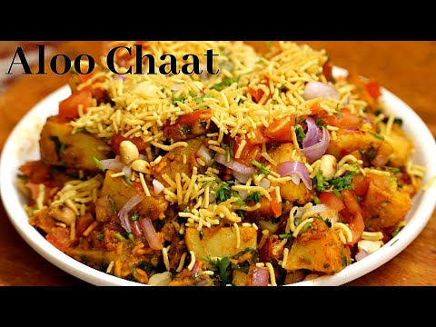 Aloo Chaat Recipe || टेस्टी चटपटे आलू चाट जिसे देखकर मूहँ में पानी आ जाए || Chatpata Aloo Chaat ||