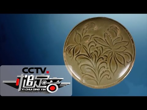 《一槌定音》 宋代青釉刻花盖盒VS民国粉彩纹瓷壶 20190414 | CCTV财经