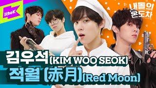 Download lagu ⭐️내돌차 최초 얼빡 등장⭐️ 김우석 미친 미모 감상하기👀👉   KIM WOO SEOK_적월(赤月)(RedMoon)   내돌의 온도차   GAP CRUSH