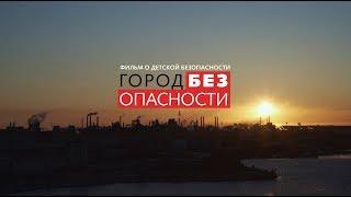 ПРЕМЬЕРА: Фильм «Город без опасности». Будьте уверены вбезопасности своих близких