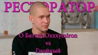 Ресторатор Сообщил Дату Баттла Oxxxymiron vs Гнойный