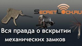 Repeat youtube video Вся правда о вскрытии механических замков.