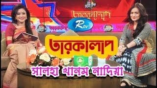 Gambar cover Taroka Alap | Sallha Khanam Nadia | Celebrity Talkshow | Rtv