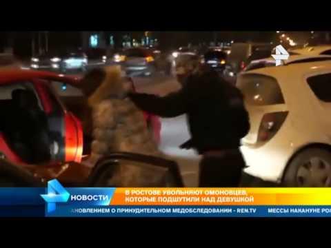 В Ростове на Дону увольняют омоновцев, которые участвовали в самой необычной спецопераици