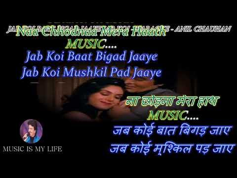Jab Koi Baat Bigad Jaye Karaoke With Scrolling Lyrics Eng. & हिंदी