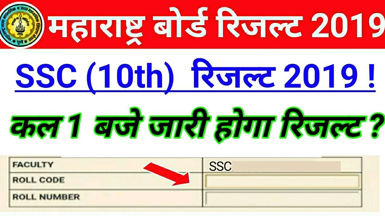 Maharashtra Board Ssc Result Date 2019 Maharashtra Board Ssc 10th Exam Result Date 2019 Youtube