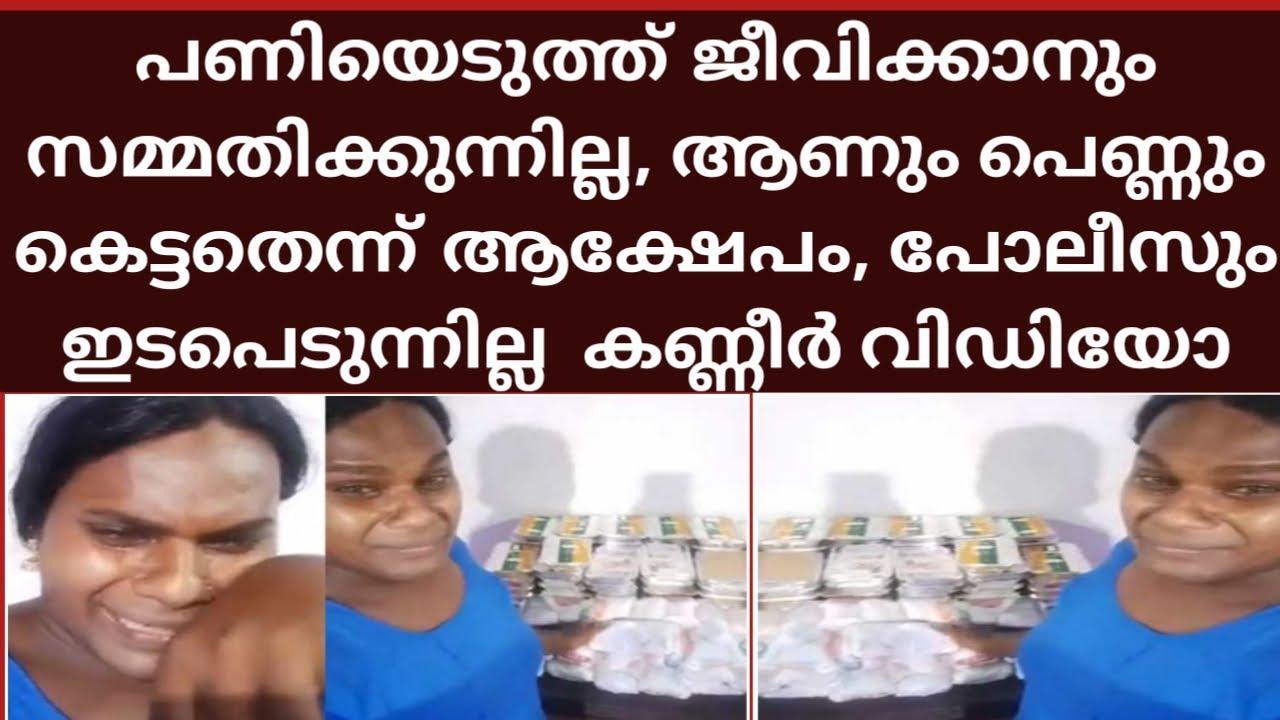 Download Transgender Sajna shaji   ജീവിക്കാൻ സമ്മതിച്ചില്ലെങ്കിൽ പിന്നെ ഞങ്ങൾ എന്ത് ചെയ്യും . കണ്ണീർ വിഡിയോ