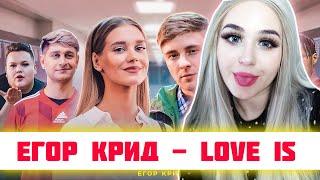 РЕАКЦИЯ Егор Крид - Love is (Премьера клипа, 2019)
