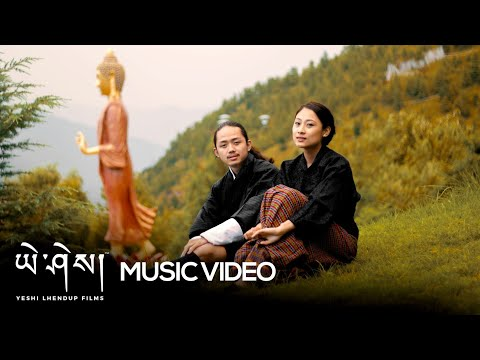 Zuki - Official Video   Kuenzang Norbu & Yeshi Lhendup   English Subtitle   New Bhutanese song