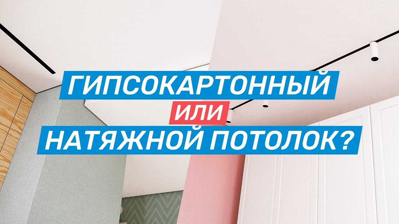 Гипсокартонные и натяжные потолки — плюсы и минусы. Что лучше?