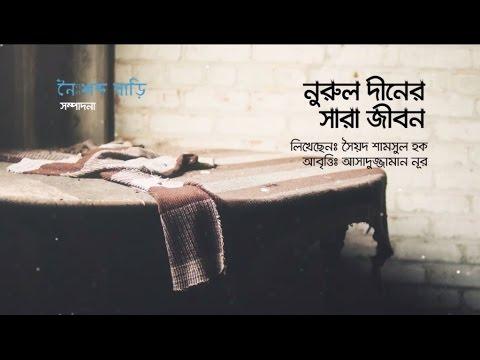 Nuroldiner Sara Jibon - Sayed Shamsul Haq - Asaduzzaman Noor