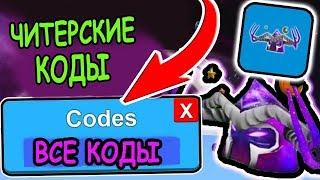 КОДЫ в Симулятор МАГНИТА в РОБЛОКС Magnet Simulator Roblox