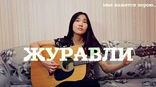 Журавли (музыка Яна Френкеля, слова Расула Гамзатова) - cover by Bain Ligor