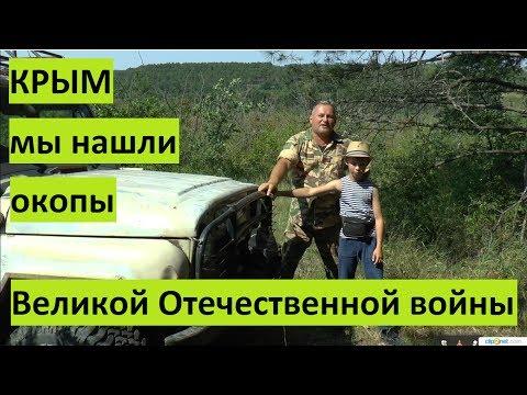 Крым. Обнаружили дзот и окопы Второй Мировой войны. thumbnail