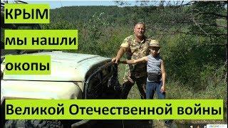Крым. Обнаружили дзот и окопы Второй Мировой войны.