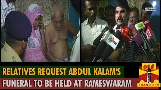 Relatives Request Abdul Kalam's Funeral to be held at Rameswaram spl video news 28-07-2015 Thanthi TV APJ Abdul Kalam's Funeral video news 28.7.15